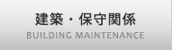 建築・保守関係-BUILDING MAINTENANCE