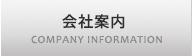 会社案内-COMPANY INFORMATION