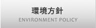 環境方針-ENVIRONMENT POLICY