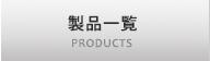 製品一覧-PROCUCTS